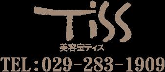 茨城県東海村の美容室Tiss